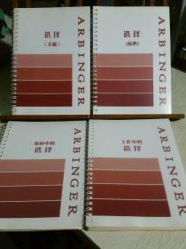 亚宾哲培训手册四种合售:选择(核心)、选择(文献)、家庭中的选择、工作中的选择