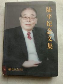 陆平纪念文集