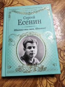 СергейЕсенин