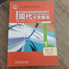 现代大学英语(第二版)(阅读)(1)(10)