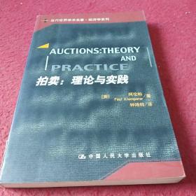 拍卖:理论与实践:理论与实践