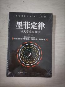 墨菲定律:每天学点心理学