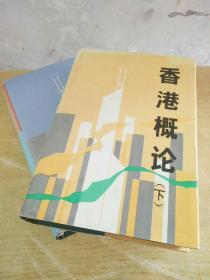 香港概论:续编(上下)