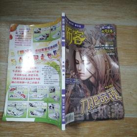 怖客2011.05B【无赠品】