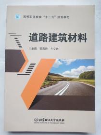 道路建筑材料