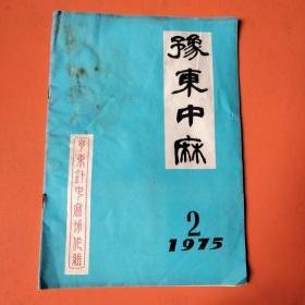 豫东中麻1975.2
