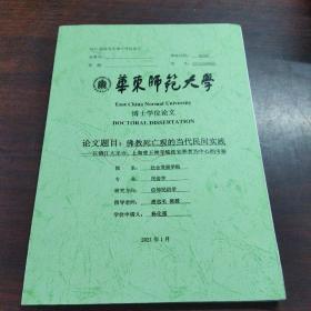 2021届研究生博士学位论文:佛教死亡观的当代民间实践——以镇江大圣寺、上海曹王禅寺临终安养者为中心的考察