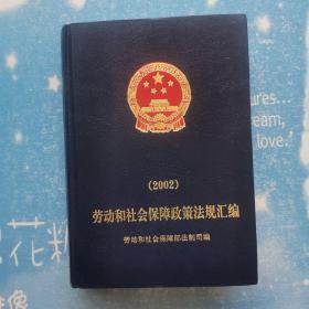 劳动和社会保障政策法规汇编 2002【精装版】