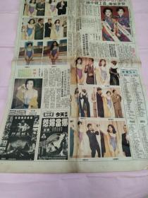 彩页90年代报纸一张 4开  蔡少芬 周嘉玲 郭蔼明