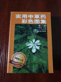 实用中草药彩色图集(2)
