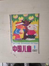 中国儿童1987年第5期
