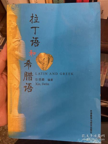 拉丁语和希腊语