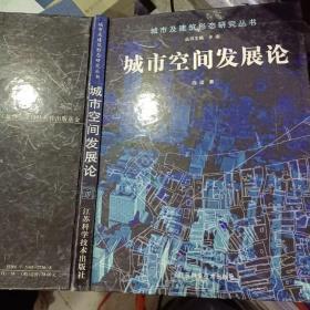 城市空间发展论