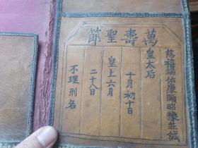 【清朝官方定制】大号牛皮《清代护书》主要用于装放各种札、谕、批等公文,或礼单。。。。。
