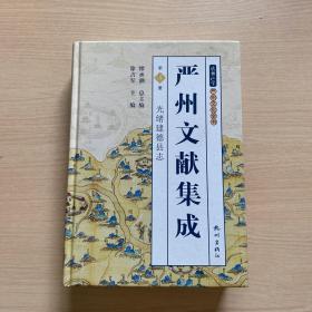严州文献集成(第三册)近全新