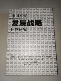 中国烹饪发展战略问题研究  一版一印