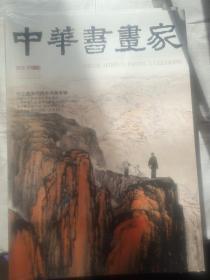 中华书画家2016.7
