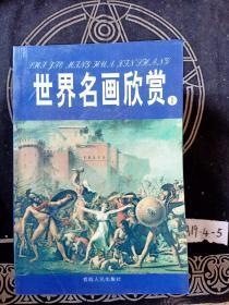 世界名画欣赏(全八册)
