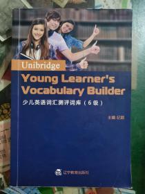 少儿英语词汇测评词库6级