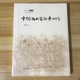 中国历代装饰画研究 增订本 未开封 品好 正版