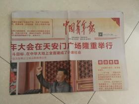中国青年报【2021年7月2日】