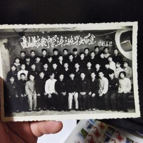 黑白老照片:盘山县高级中学三年三班毕业留念1963