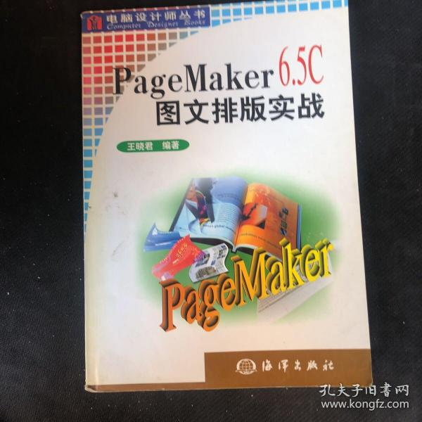 PageMaker 6.5C图文排版实战
