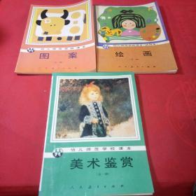 幼儿师范学校课本 图案全一册+绘画全一册+美术鉴赏全一册共3本合售