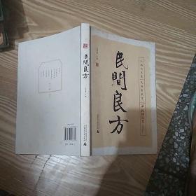民间良方 广西师范大学出版社