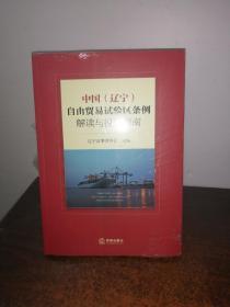 中国(辽宁)自由贸易试验区条例解读与投资指南
