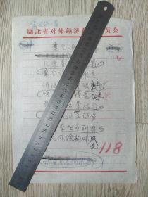 郭兴诗稿一页。