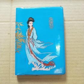 国画日记 刘继卣绘画 仕女 空白未使用