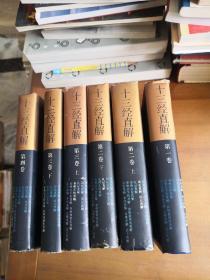 十三经直解(全六册)