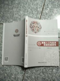 新疆人口与经济协调发展研究   原版二手内页有点笔记,不影响阅读