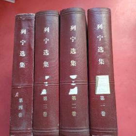 列宁选集1-4册合售