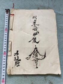 蒋介石批命书手抄本