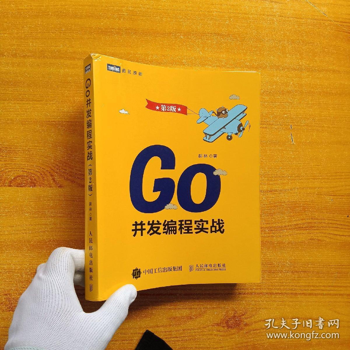 Go并发编程实战(第2版)【内页干净】