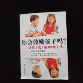 你会鼓励孩子吗?:引导孩子成才的100种方法