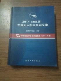 2014(第五届)中国无人机大会论文集