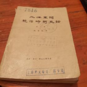 北洋军阀统治时期史话第二册