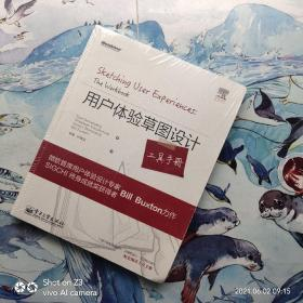 用户体验草图设计工具手册(全彩)