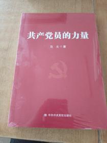 共产党员的力量  未开封