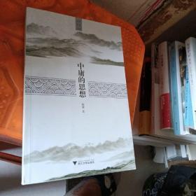 中庸的思想/启真学术文库