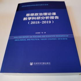 思想政治理论课教学科研分析报告(2018-2019)