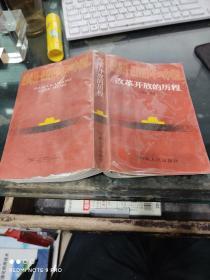 1949—1989年的中国 改革开放的历程