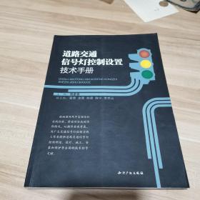 道路交通信号灯控制设置技术手册(内页干净)