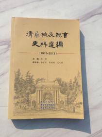 清华校友总会史料选编(1913-2013)