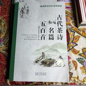 古代茶诗名篇五百首