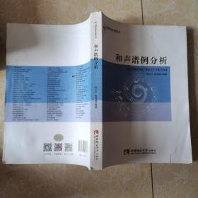 21世纪音乐教育丛书:和声谱例分析