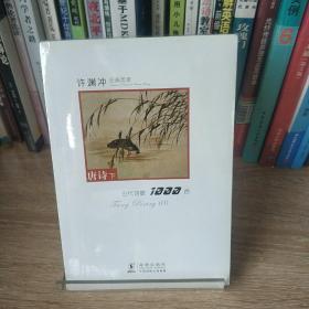许渊冲经典英译古代诗歌1000首:唐诗下
